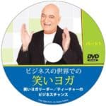 ly_business_dvd_1